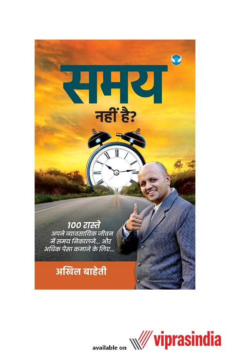 Samay Nahin Hai (Hindi)